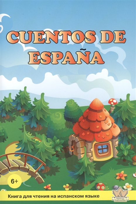 Соломонова Т. Сказки Испании Cuentos de Espana Книга для чтения на испанском языке недорого