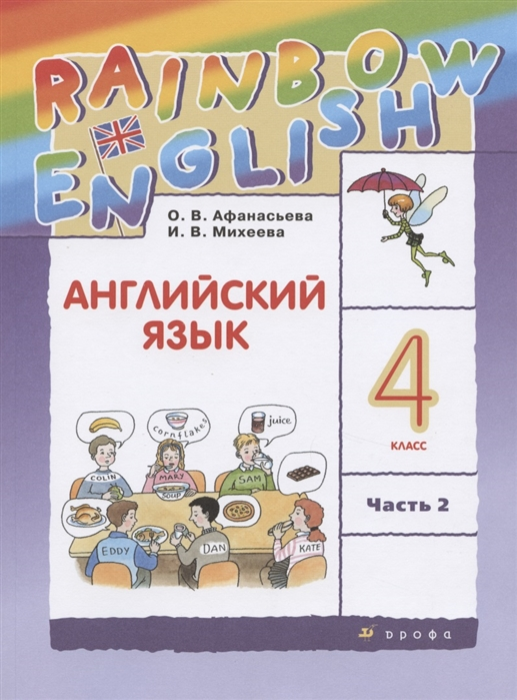 Афанасьева О., Михеева И. Rainbow English Английский язык 4 класс В двух частях Часть 2 Учебник недорого