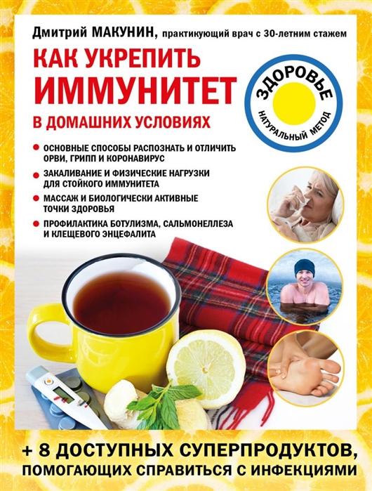 Макунин Д. Как укрепить иммунитет в домашних условиях