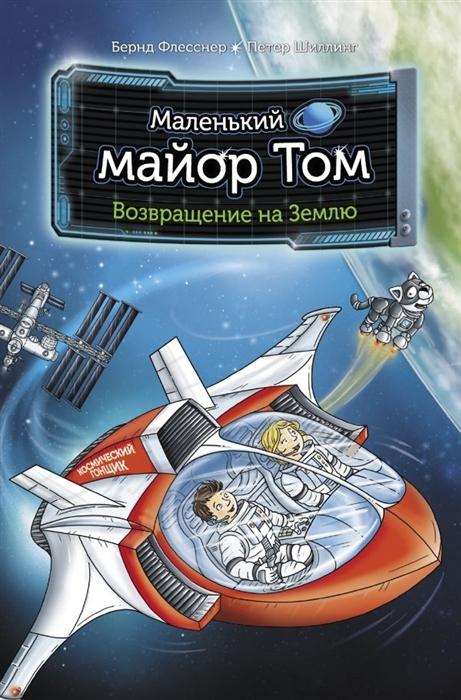 Купить Маленький майор Том Возвращение на Землю, АСТ, Детская фантастика