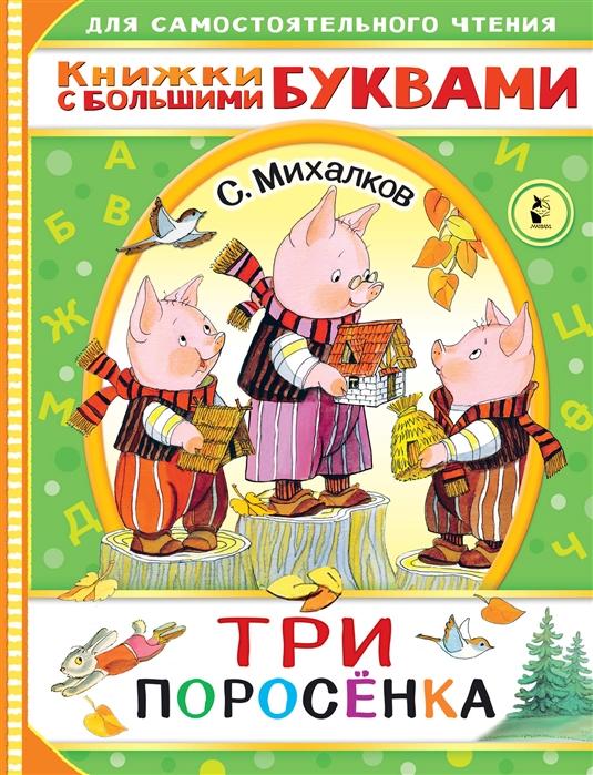 михалков с с михалков стихи сказка Михалков С. Три поросенка Сказка