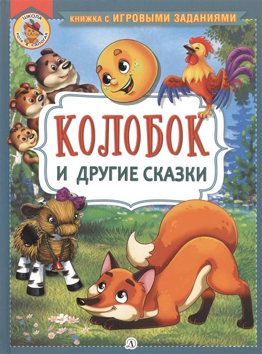 Капица О., Толстой Л. (обр.) Колобок и другие сказки