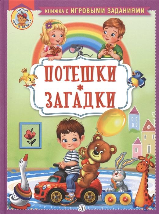 Купить Потешки Загадки, Детская литература, Фольклор для детей