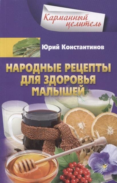 Фото - Константинов Ю. Народные рецепты для здоровья малышей константинов ю лечение солью народные рецепты