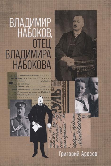 владимир набоков книги читать