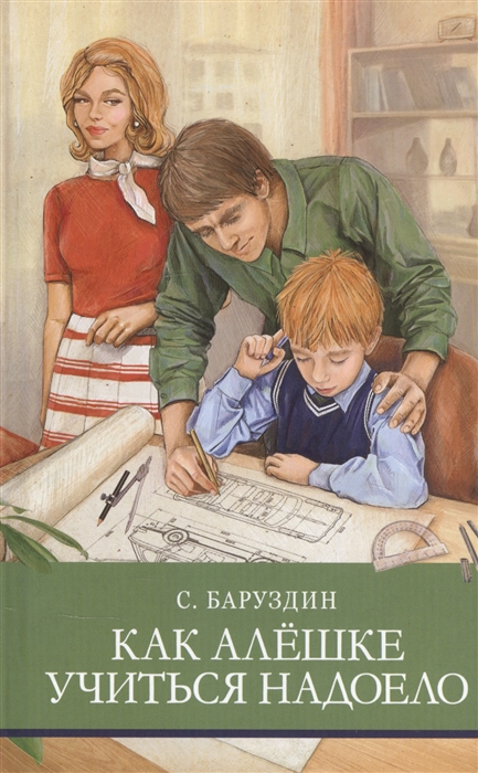 Купить Как Алешке учиться надоело Рассказы, Стрекоза, Проза для детей. Повести, рассказы