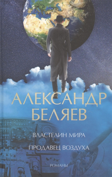 Беляев А. Властелин мира Продавец воздуха беляев а властелин мира продавец воздуха человек потерявший лицо