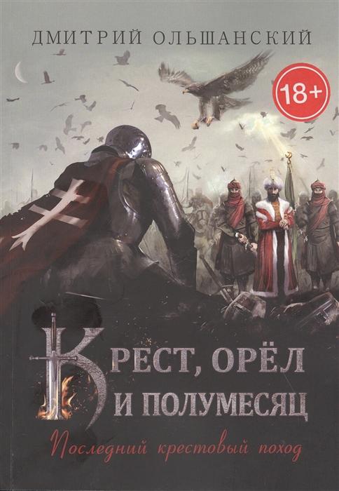 Ольшанский Д. Крест орел и полумесяц Последний крестовый поход ольшанский д в монастыри и святые места россии