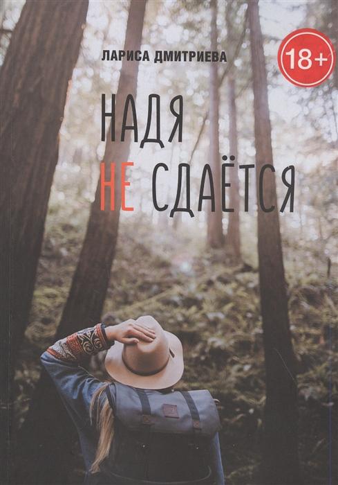 Дмитриева Л. Надя не сдается дмитриева л формирование словаря