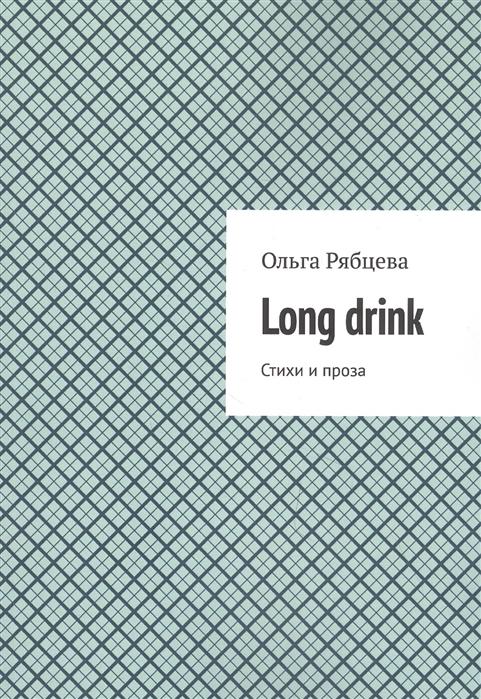 Фото - Рябцева О. Long drink Стихи и проза сергей яснодум счастливо товарищ… стихи проза
