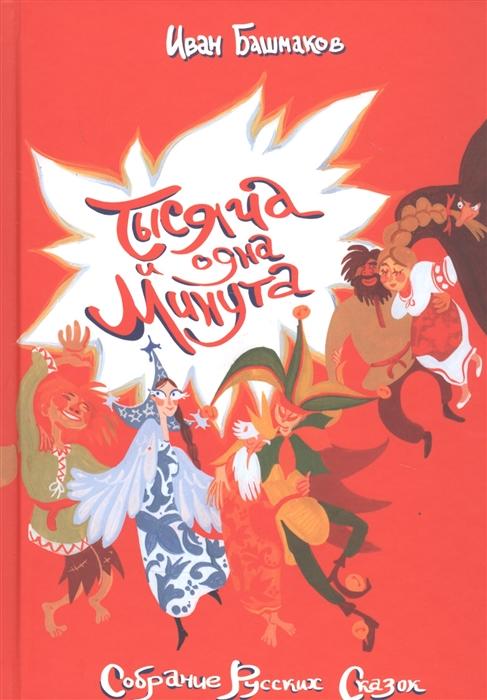 Купить Тысяча и одна минута Собрание русских сказок, Традиция, Сказки