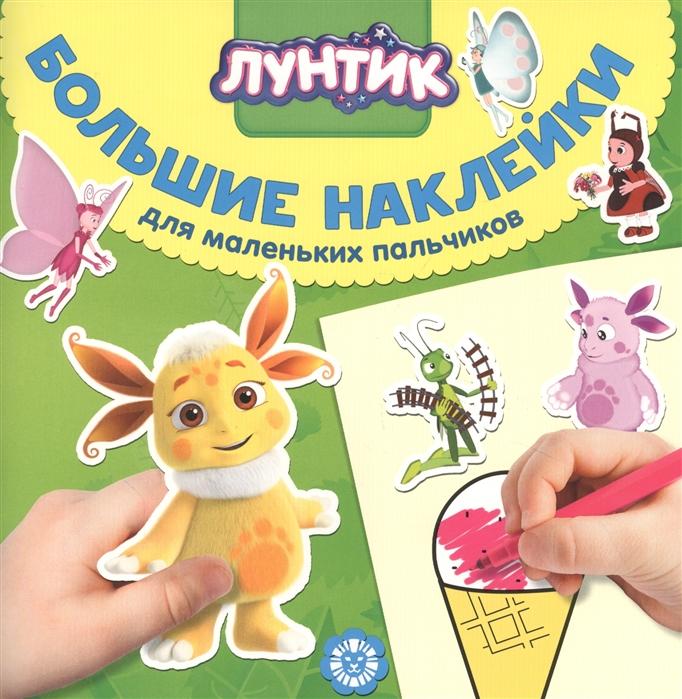 Купить Большие наклейки для маленьких пальчиков Лунтик, Лев, Раскраски