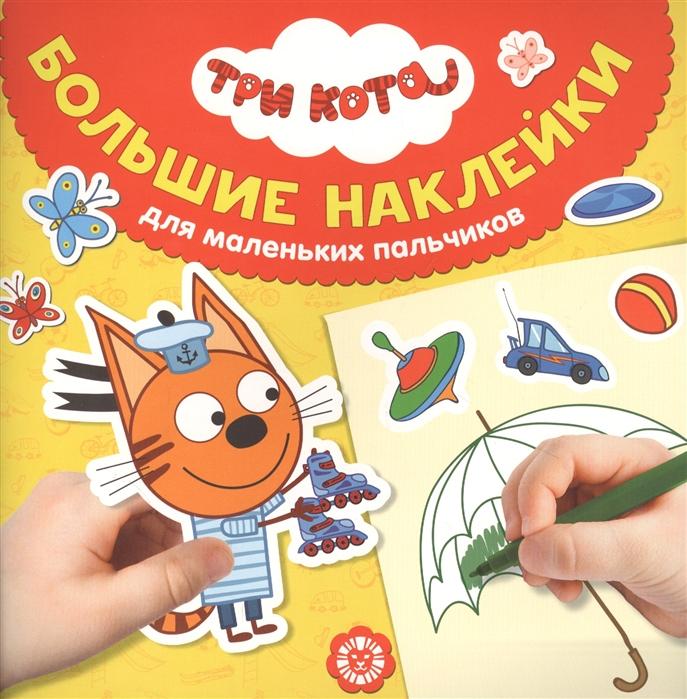 Купить Большие наклейки для маленьких пальчиков Три Кота, Лев, Книги с наклейками