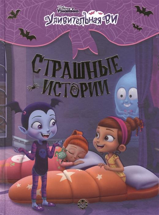 Купить Страшные истории Удивительная Ви, Лев, Сказки