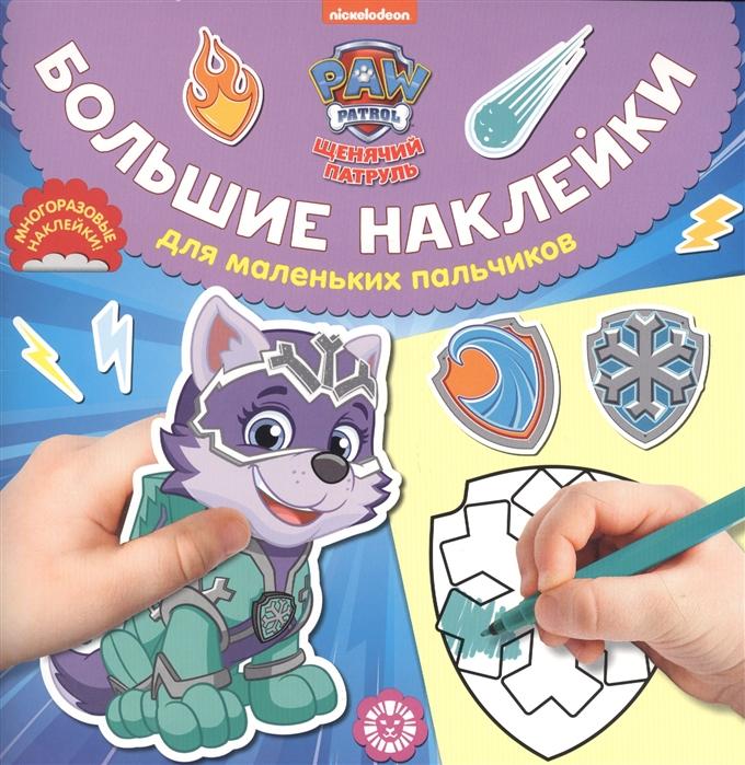 Купить Большие наклейки для маленьких пальчиков Щенячий патруль, Лев, Книги с наклейками