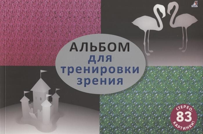 Фото - Гагарина М. (ред.) Альбом для тренировки зрения 83 стерео-картинки гагарина м ред принцессы и рыцари переводные картинки