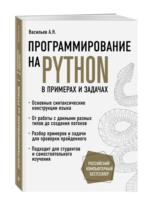 Васильев А. Программирование на Python в примерах и задачах недорого