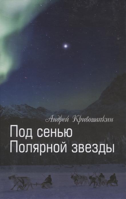 Кривошапкин А. Под сенью Полярной звезды