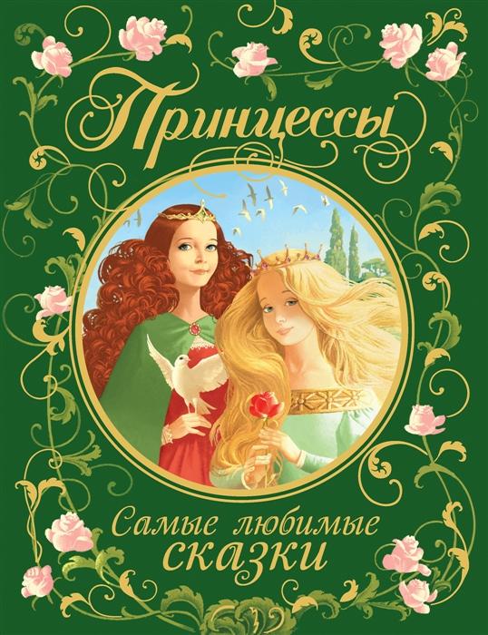 Купить Принцессы Самые любимые сказки, Росмэн, Сказки