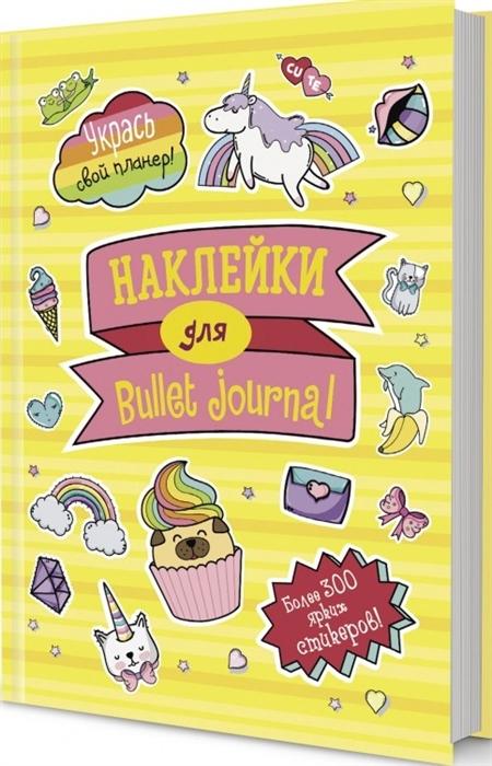 Купить Наклейки для Bullet Journal Более 300 ярких стикеров, Контэнт, Книги с наклейками