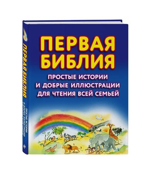 Купить Первая Библия Простые истории и добрые иллюстрации для чтения всей семьей, Эксмо, Детская религиозная литература