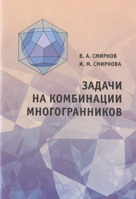 Фото - Смирнов В., Смирнова И. Задачи на комбинации многогранников полгар л шахматы 5334 задачи комбинации партии