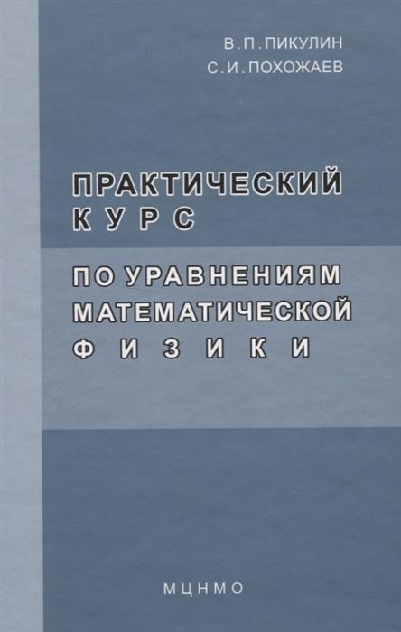 Пикулин В., Похожаев С. Практический курс по уравнениям математической физики смирнов м задачи по уравнениям математической физики