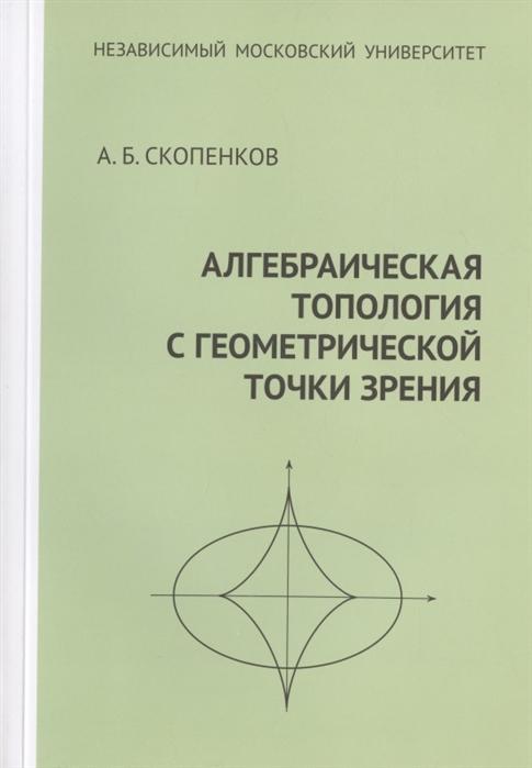 Скопенков А. Алгебраическая топология с геометрической точки зрения