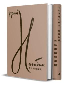 Нагибин Ю. Дневник В двух томах комплект из 2 книг нагибин юрий маркович дневник в 2 х томах