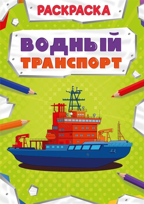 Фото - Голобоков Д. (худ.) Водный транспорт Раскраска чернякова е худ транспорт раскраска с наклейками