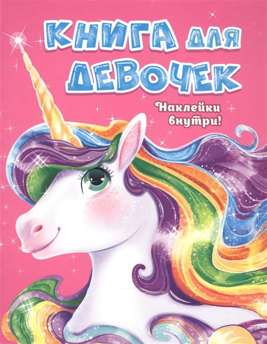 Купить Книга для девочек, Проф - Пресс, Внешность. Этикет. Дружба. Любовь