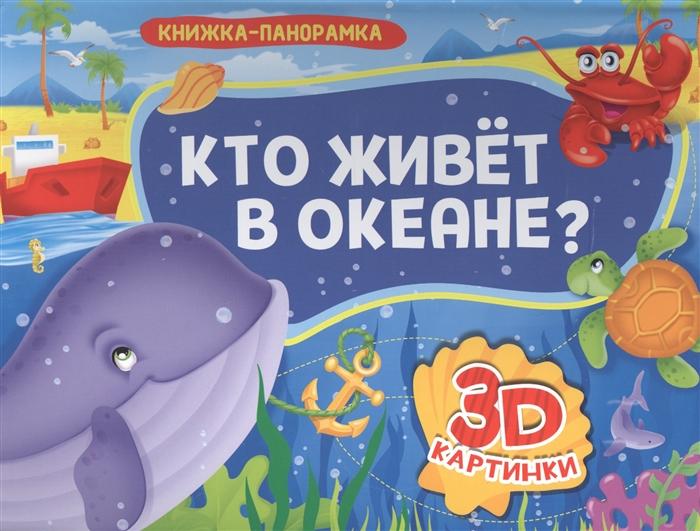 Кто живет в океане, Проф - Пресс, Книги - панорамки  - купить со скидкой