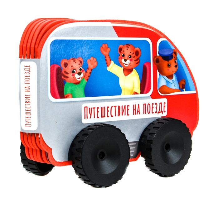Купить Путешествие на поезде, Проф - Пресс, Книги - игрушки