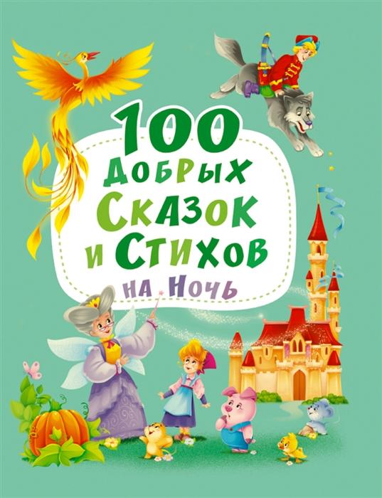 Купить 100 добрых сказок и стихов на ночь, Проф - Пресс, Сказки
