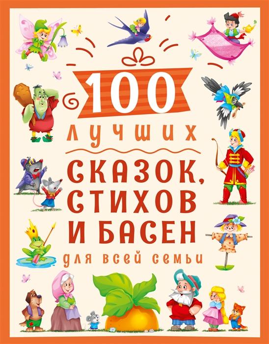 Купить 100 лучших сказок стихов и басен для всей семьи, Проф - Пресс, Фольклор для детей