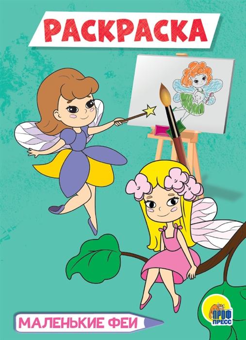 Купить Маленькие феи Раскраска, Проф - Пресс, Раскраски