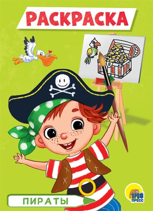Фото - Помаскина Е. (худ.) Пираты Раскраска субач е худ моя первая раскраска раскраска