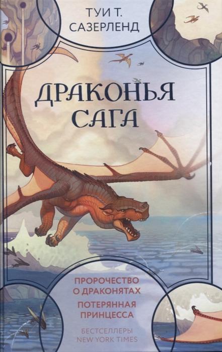Купить Драконья Сага Пророчество о драконятах Потерянная принцесса, АСТ, Детская фантастика