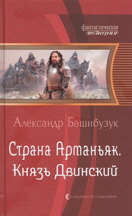 читать серию книг страна арманьяк