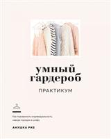 Умный гардероб: Практикум