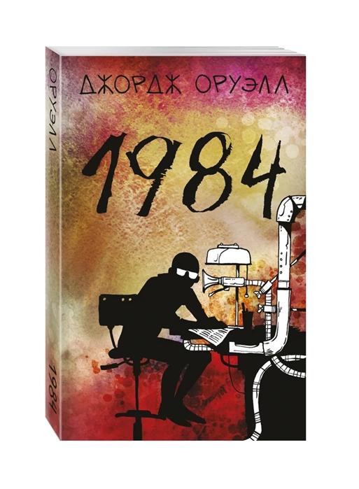 Фото - Джордж Оруэлл 1984 джордж оруэлл 1984 книга для чтения на английском языке modern prose оруэлл д