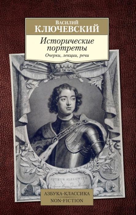 Исторические портреты: Очерки, лекции, речи