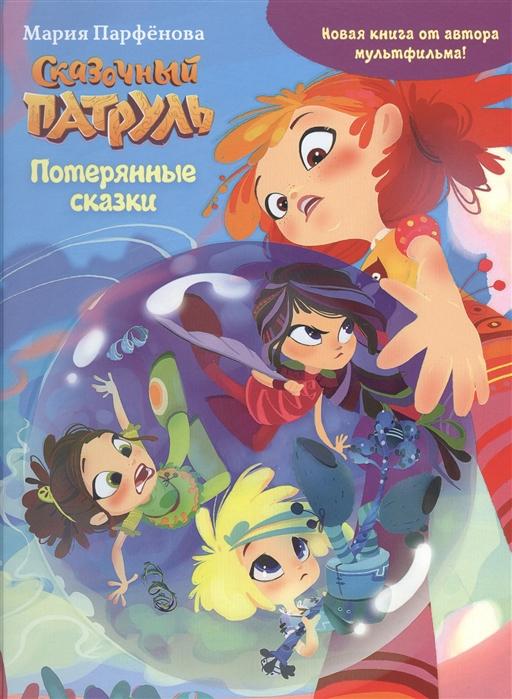 Купить Сказочный патруль Потерянные сказки, Комсомольская правда, Сказки