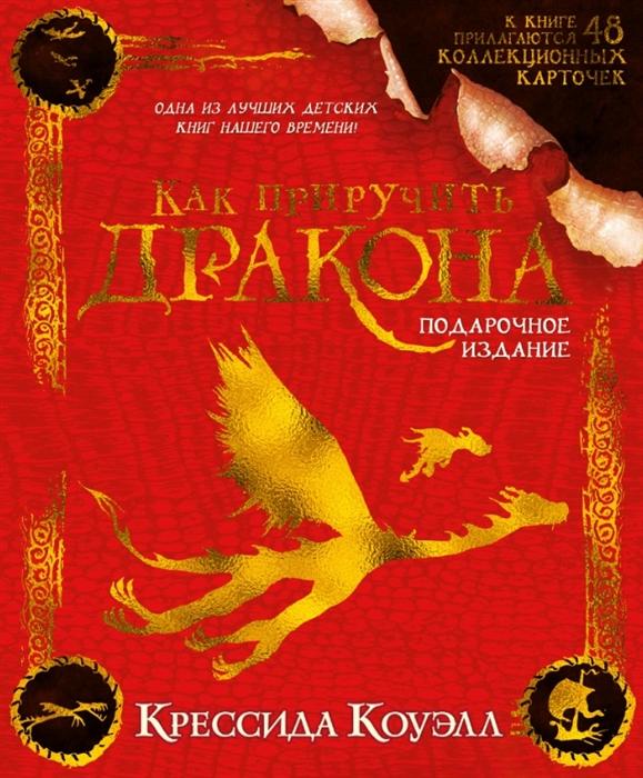 Коуэлл К. Как приручить дракона Подарочное издание 48 карточек коуэлл к как приручить дракона книга 1