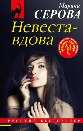 Серова М. Невеста-вдова серова м тайны горных туманов