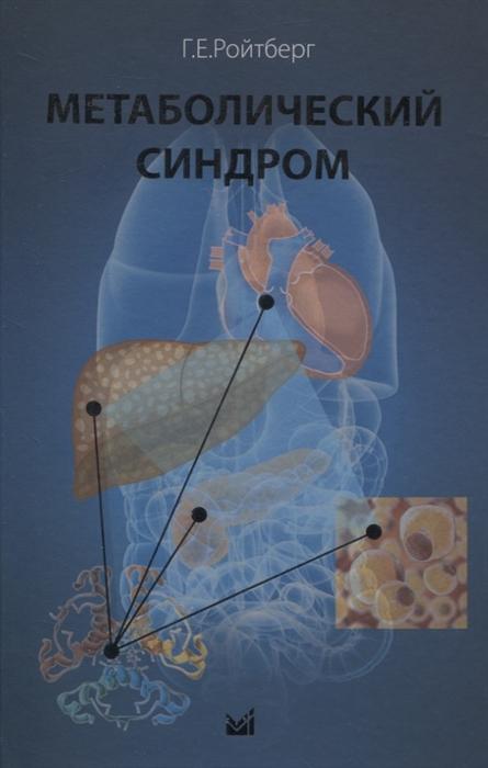 Ройтберг Г. Метаболический синдром