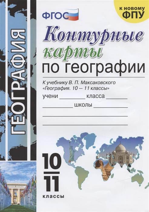 Карташева Т., Павлова Е. Контурные карты по географии 10-11 класс К учебнику Максаковского География 10-11 классы недорого