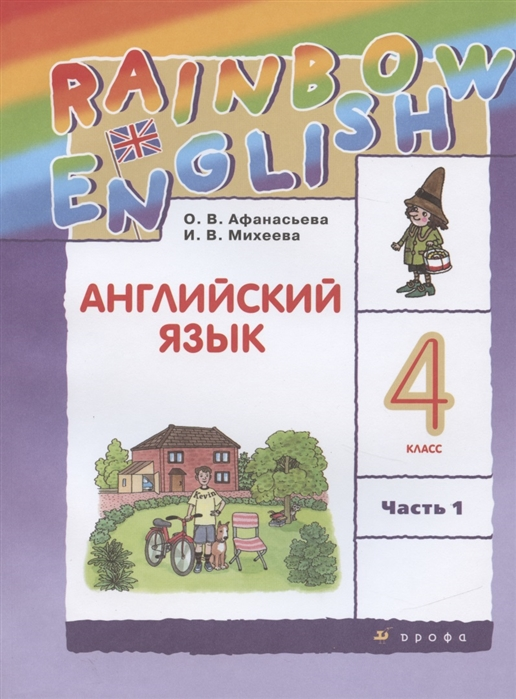 Афанасьева О., Михеева И. Rainbow English Английский язык 4 класс Учебник в 2 частях Часть 1 недорого