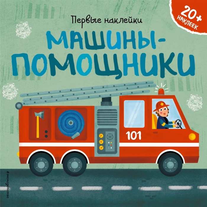 Купить Машины-помощники 20 наклеек, Эксмо, Книги с наклейками