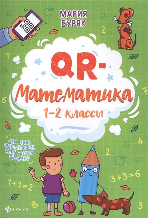 Буряк М. QR-математика 1-2 классы буряк мария викторовна qr русский язык 1 2 классы